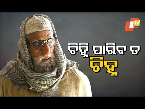 Amitabh Bachchan's Look In Gulabo Sitabo Revealed Mp3