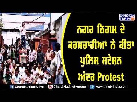Patiala : Nagar Nigam ਵਲੋਂ Police Station ਅੰਦਰ ਕੂੜਾ ਸੁੱਟ ਕੀਤਾ ਗਿਆ Protest