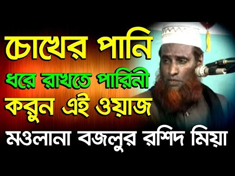 Bangla waz bazlur rashid new waz 2018   bd waz mahfil bangla 2017   islamic waz bangla mahfil