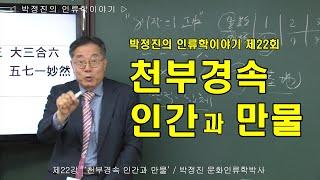 [인류학토크 제22회]…