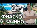 ФИАСКО В КАЗИНО - GTA SAMP
