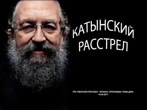 Анатолий Вассерман - Катынский расстрел