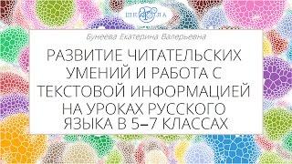 Бунеева Е.В. | Развитие читательских умений и работа с текстом на уроках русского языка