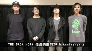 THE BACK HORN 爆轟樂團 20周年紀念單獨公演 SPECIAL TRAILER 【LIVE】 ver