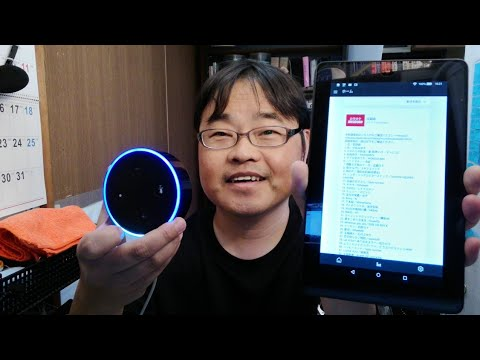 Amazon ECHOの機能を生かす、Alexaアプリは便利
