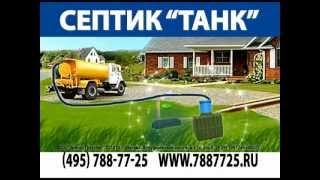 Септик Танк - канализация для дома и дачи(Септик Танк - производство, продажа, монтаж., 2012-06-13T07:22:00.000Z)