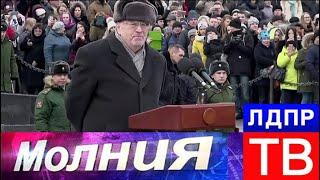 ЛДПР увеличит выплаты ветеранам боевых действий! Молния от 03.04.18