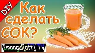 видео Как приготовить морковный сок без соковыжималки