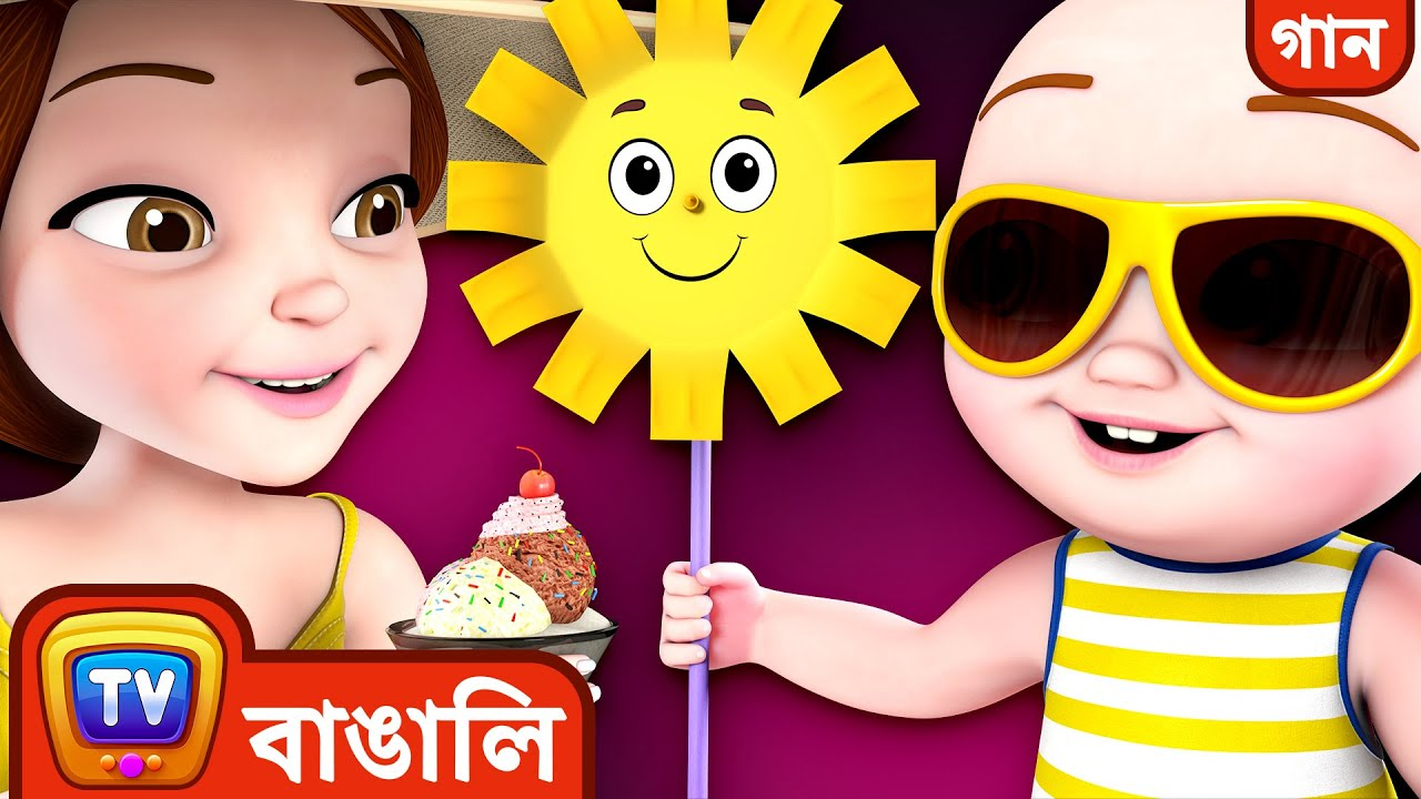বাড়িতে সমুদ্র তীর (Beach at Home Song) - ChuChuTV Bangla Rhymes for Kids and Babies