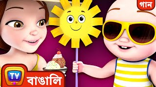 বাড়িতে সমুদ্র তীর (Beach at Home Song) - ChuChuTV Bangla Rhymes for Kids and Babies