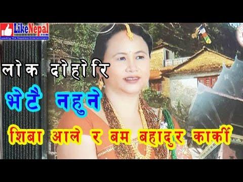 भेटै नहुने  - Nepali Lok Dohori by Shiba Ale & Bom Bahadur Karki