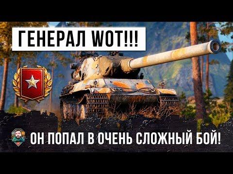 ВОТ, ГЕНЕРАЛ ТАНКОВ! ПОПАЛ В ОЧЕНЬ СЛОЖНУЮ СИТУАЦИЮ В WORLD OF TANKS! ОФИГЕЛИ ВСЕ!