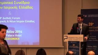 Τελετή Έναρξης 20ου ΕΣΦΙΕ - Χαιρετισμοί Οργανωτικής Επιτροπής