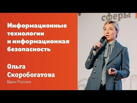 BIS TV — Ольга Скоробогатова: Информационные технологии и информационная безопасность