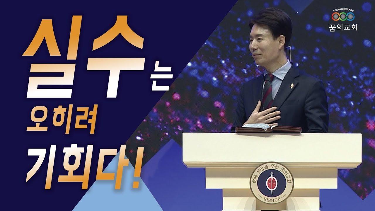 김학중 목사 / 2020년 3월 8일/실수를 통해 성장하다/안산 꿈의교회 주일 낮 말씀
