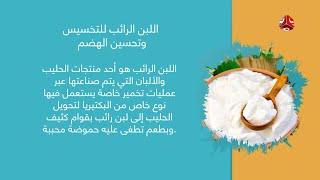 اللبن الرائب  الحقين .. يساعد على التخسيس وتحسين عملية الهضم | صباحكم اجمل