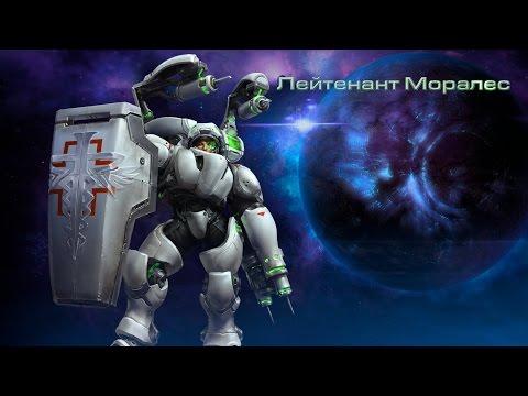 видео: heroes of the storm – лейтенант Моралес