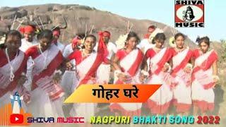Nagpuri Jesus Song Jharkhand-   Gohar Ghare | Nagpuri Jesus Song Video Album - NAGPURI YESHU HITS