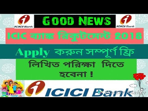 Apply online for Private Bank jobs// How to Apply ICICI bank job 2018 full details in bengali.