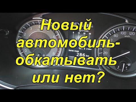 Новый автомобиль- обкатывать или нет? Советы японских инженеров.
