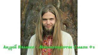 Андрей Ивашко - Мировосприятие Славян (Урок 1)