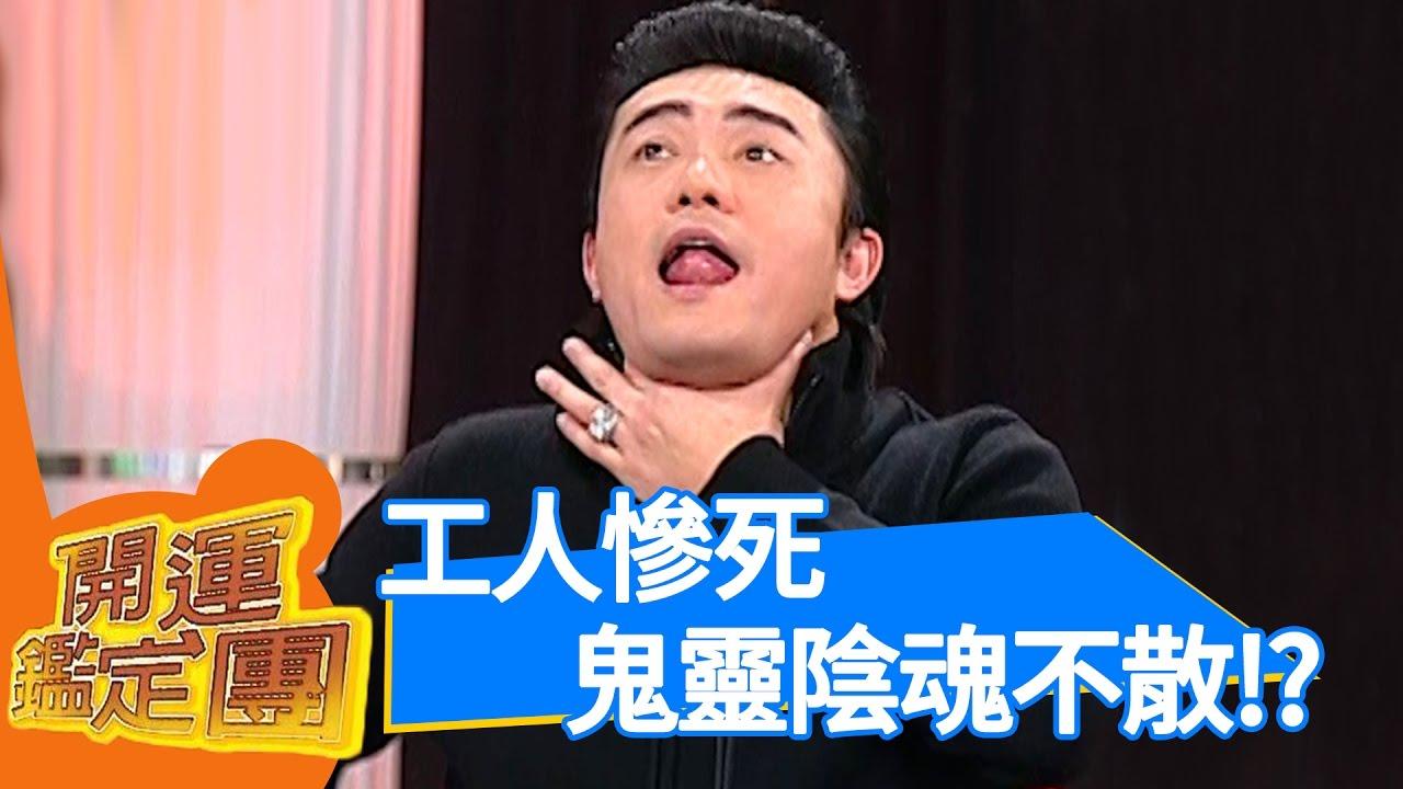 年關命關鬼門關!?開運鑑定團 李㼈 施心惠 王瑞玲 通靈 靈異 EP1655 - YouTube