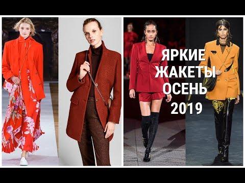 МОДНЫЕ ЯРКИЕ ЖАКЕТЫ И ПИДЖАКИ НА ОСЕНЬ - 2019.