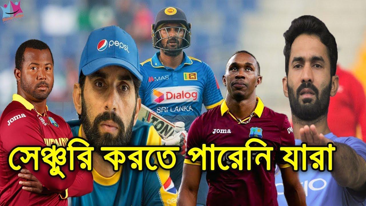 বিশ্বসেরা হয়েও সেঞ্চুরি করতে পারেনি কপাল পুড়া যেসব ক্রিকেটাররা। 5 Famous Batsmen Never hit a Century
