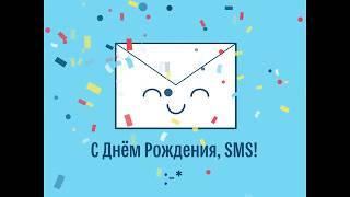 День рождения SMS