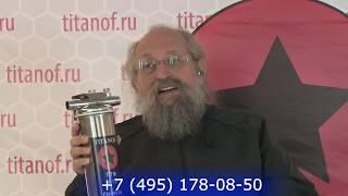 видео Титановый фильтр тонкой очистки воды