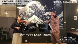 【Vol.11】すみだの街角から世界に音楽を!演奏動画連続配信