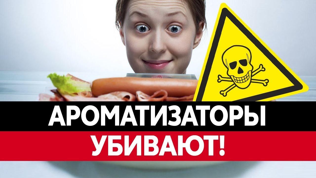 Чем опасны пищевые ароматизаторы?