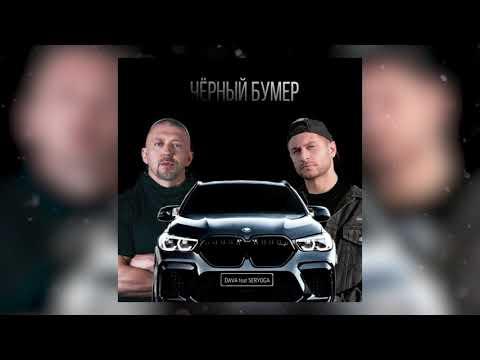 DAVA (feat Серёга) - ЧЁРНЫЙ БУМЕР