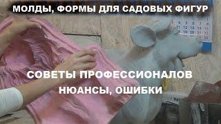 Молды, формы  для садовых фигур(, 2016-05-12T05:25:17.000Z)