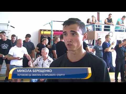 Канал Кіровоград: Гирьовий спорт