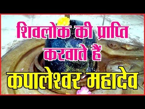 कपालेश्वर महादेव के लाइव दर्शन। उज्जैन के 84 महादेवों में आठवें महादेव#dharam  #mahakaal