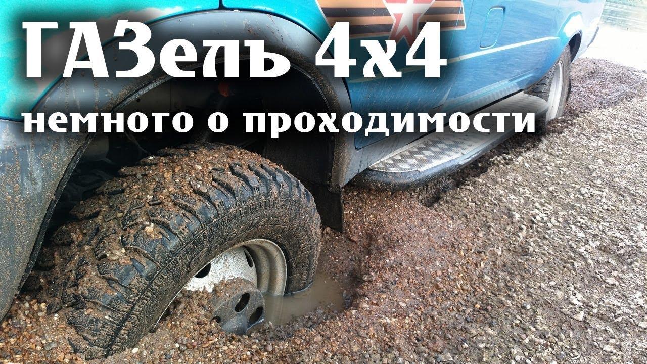ГАЗель 4х4 Немного о проходимости