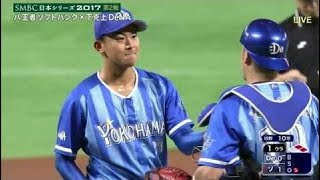 SMBC プロ野球日本シリーズ2017 第2戦 ソフトバンク×横浜DeNA 2017年10月29日