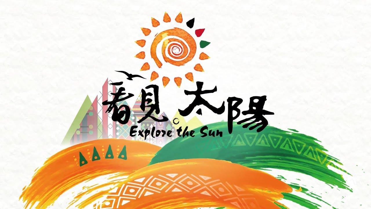 原民會_2017微電影《看見‧太陽三大品牌篇》 - YouTube