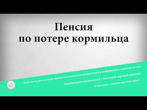 Пенсия по потере кормильца / Получать пенсию по потере