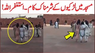 Larkiyon K Masjid Men Sharamnaak Kam | Badshahi Mosque Viral Video | AR Videos