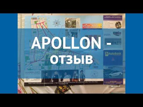 APOLLON 4* Греция Кос отзывы – отель АПОЛЛОН 4* Кос отзывы видео