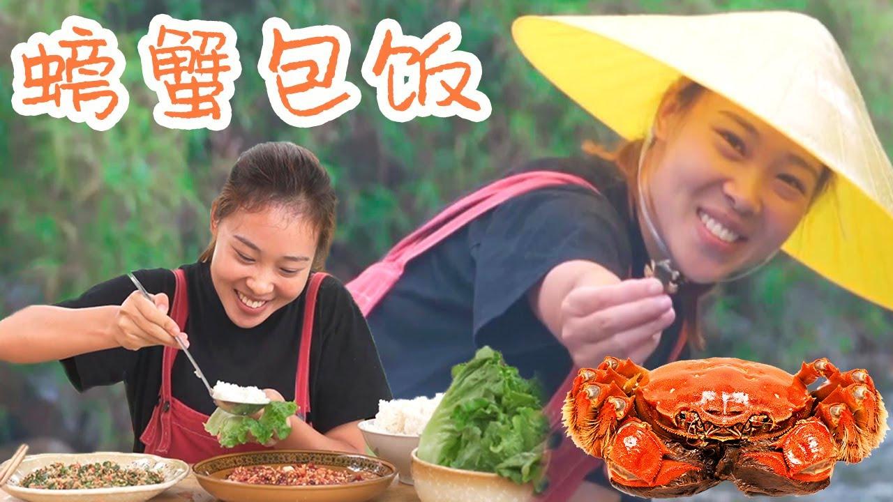 秋妹河裡抓螃蟹,簡單炸一炸,做美味螃蟹菜包飯,大口啃,安逸! 【顏美食】