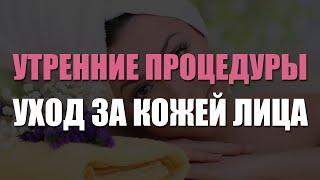 Утренние процедуры Уход за кожей лица в домашних условиях Красота на диване с Екатериной Галкиной