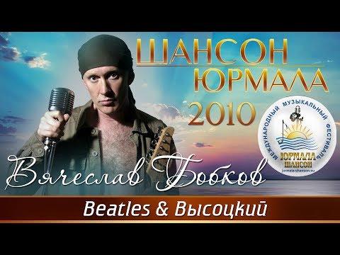 Слава Бобков - Beatles & Высоцкий (Шансон - Юрмала 2010)