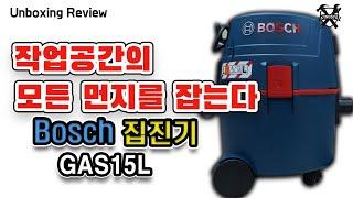 보쉬 진공청소기 GAS15L 청소기  Bosch  du…