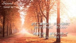 ご視聴ありがとうございます☆ 中森明菜さんのセカンド・ラブを歌わせて...