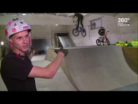 Скейт‐парк в Коломне откроют в августе