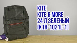 Розпакування Kite Kite&More 47 х 32 х 16 см 24 л Зелений K18-1021L-1