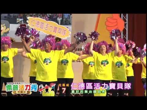109年度臺南市樂齡活力秀-本市總決賽(第三集)